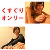 【特典動画付】早川瑞希のくすぐりシリーズ1〜2まとめてDL