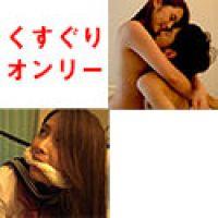 【特典動画付】花咲いあんのくすぐりシリーズ1〜2まとめてDL