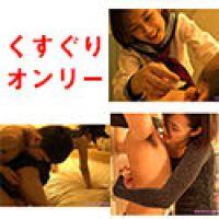【特典動画付】竹内真琴のくすぐりシリーズ1〜3まとめてDL