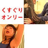 【特典動画付】宮崎あやのくすぐりシリーズ1〜2まとめてDL