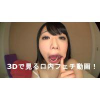 3D!川越ゆいちゃんの歯、口内自撮り(通常版+3D)