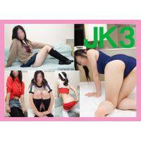 現役素人 JK3 あれん1・2セット 特価販売中!
