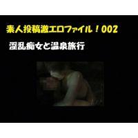 素人投稿ファイル 002