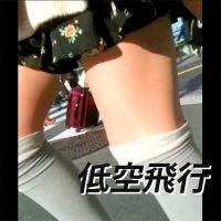 Vol.09【低空飛行】美少女たちにロックオン!