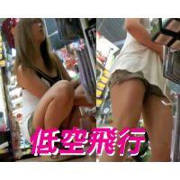 Vol.23【低空飛行】美少女たちにロックオン!
