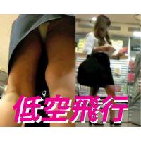 Vol.24【低空飛行】美少女たちにロックオン!