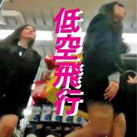 Vol.38【低空飛行】美少女たちにロックオン!