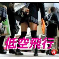 【低空飛行】Vol.4〜Vol.6★お得セット