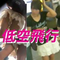 Vol.19【低空飛行】美少女たちにロックオン!