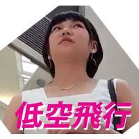 Vol.93【フルHD 低空飛行】美少女たちにロックオン!