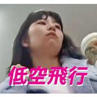 Vol.83【フルHD 低空飛行】美少女たちにロックオン!