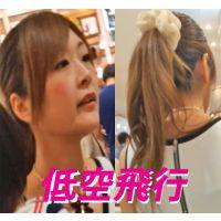 Vol.76【フルHD 低空飛行】美少女たちにロックオン!