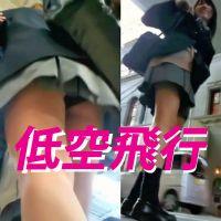 Vol.07【低空飛行】美少女たちにロックオン!
