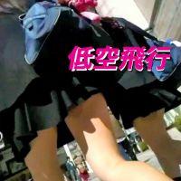 【低空飛行】Vol.10〜Vol.12★お得セット
