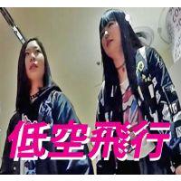 Vol.81【フルHD 低空飛行】美少女たちにロックオン!