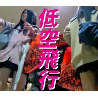 Vol.33【低空飛行】美少女たちにロックオン!