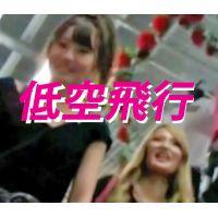 Vol.28【低空飛行】美少女たちにロックオン!