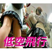 Vol.30【低空飛行】美少女たちにロックオン!
