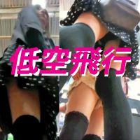Vol.16【低空飛行】美少女たちにロックオン!