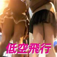 Vol.37【低空飛行】美少女たちにロックオン!