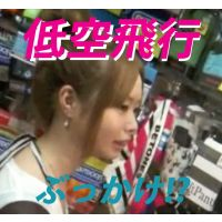 【低空飛行】Vol.13〜Vol.15★お得セット