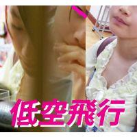 Vol.56【フルHD 低空飛行】美少女たちにロックオン!