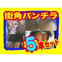 【パンチラ激写】街角パンチラコレクション5本セット!