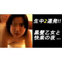 生中2連発!!黒髪乙女と快楽の夜・・・