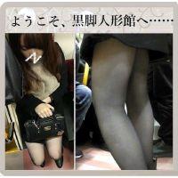 【黒タイツかぶり追跡視姦】#22 黒ストに透ける白い柔肌