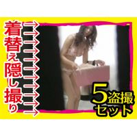 【着替え盗撮】清楚でキレイなお姉さんの生着替えセット5人分!