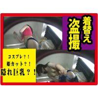 【着替え盗撮】パイパンなのか!?微妙に判りずらい絶妙なカメラアングル!!_621