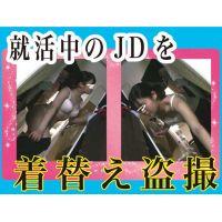 【着替え盗撮】就活中のJDのお着替えをバッチリREC中!!_617