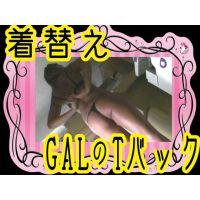 【着替え盗撮】超黒ギャルはやっぱり喰い込み黒Tが好き!!_ACT-2