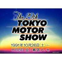 1991年東京モーターショーミニスカコンパニオン