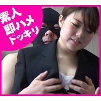 【ドッキリ企画】大島優子似の素人美少女を初対面から●秒後にイキナリ合体