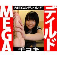 【MEGAディルド】くすのきちゃんメガディルド隠語テコキ