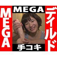 【MEGAディルド】いまいちゃんメガディルド隠語テコキ