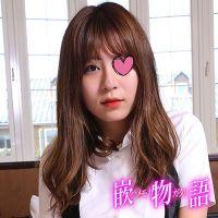 アイドルを夢見る研究生のマリアちゃん18歳・写真編