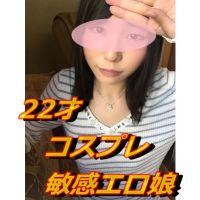 【ハメ撮り】22才コスプレエロ娘超敏感なカラダ序盤編【個人撮影】