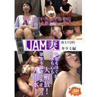 JAM妻01 れい(30) カラミ前後編セット