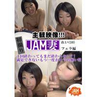 JAM妻01 れい(30) フェラ編
