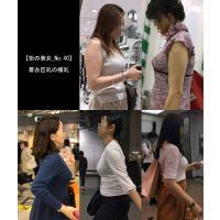 【街の美女_No.40】着衣巨乳の横乳