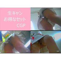 生キャン10〜12 お得なセット