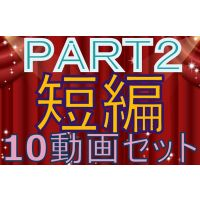 【PART2】 短編ハメ撮り10動画セット 【素人保証】