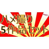 【期間限定】★★ハメ撮り5作品セット★★ PART1