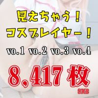 【お得☆彡セット販売】8417枚!!『見えちゃう!コスプレイヤーvol.1/vol.2/vol3/vol.4/』