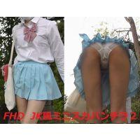 FHD JK風ミニスカパンチラ2