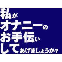 大特価!オナてつセット vol.6