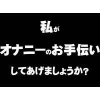 大特価!オナてつセット vol.5