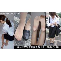 【写真&動画】さんじの写真部屋2012 聖香 OL編